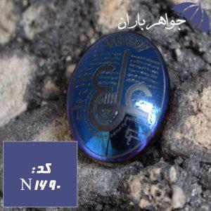 نگین حدید آبی حکاکی عین علی