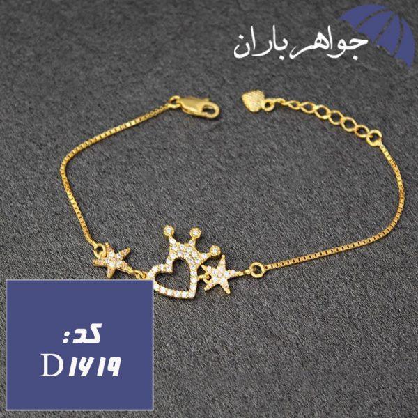 دستبند نقره طلایی زنانه مدل قلب و ستاره