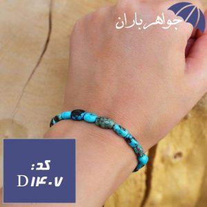 دستبند فیروزه نیشابوری شجری اصل تراش هلی