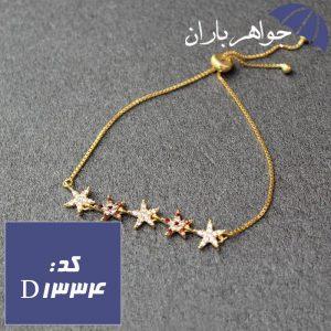 دستبند نقره طلایی زنانه مدل ستاره