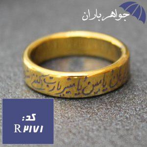 حلقه حدید طلایی حکاکی حرز صغیر امام جواد