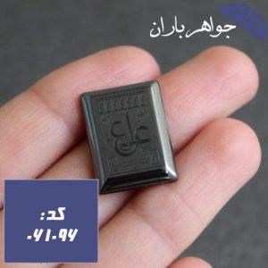 نگین حدید عین علی مستطیلی