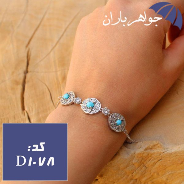 دستبند نقره فیروزه زنانه