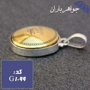گردنبند حدید طلایی عین علی با زیارت عاشورا