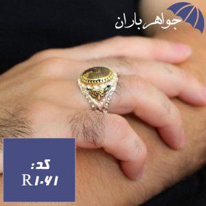 انگشتر حدید عین علی طلایی و زیارت عاشورا