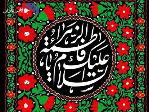 حرز حضرت فاطمه زهرا سلام الله علیها